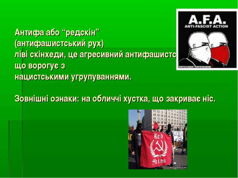 """Антифа або """"редскін"""" (антифашистський рух) ліві скінхеди, це агресивний антиф..."""