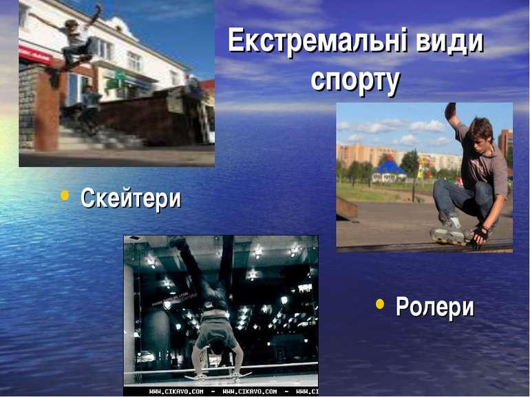Екстремальні види спорту Скейтери Ролери