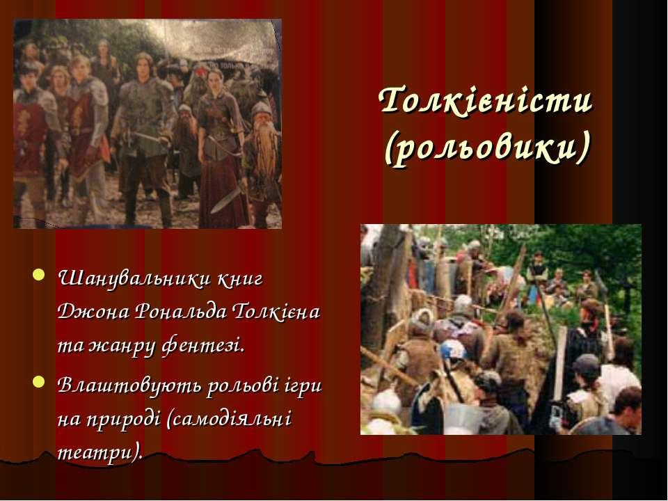 Толкієністи (рольовики) Шанувальники книг Джона Рональда Толкієна та жанру фе...