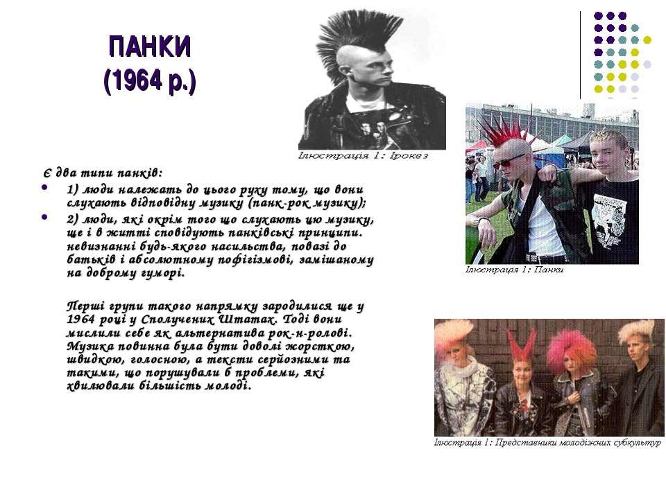 Є два типи панків: 1) люди належать до цього руху тому, що вони слухають відп...