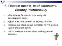 * 6. Поясни вислів, який належить Данилу Романовичу «Не можна безпечно їсти м...