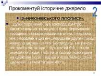 * ІЗ«НИКОНІВСЬКОГО ЛІТОПИСУ». Дуже поранений був воєвода Дмитро, і багато сил...