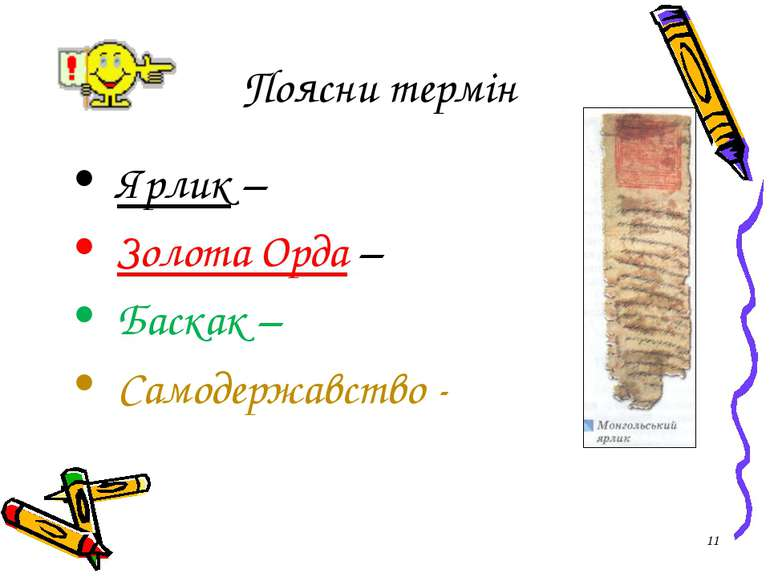 * Ярлик – Золота Орда – Баскак – Самодержавство - Поясни термін