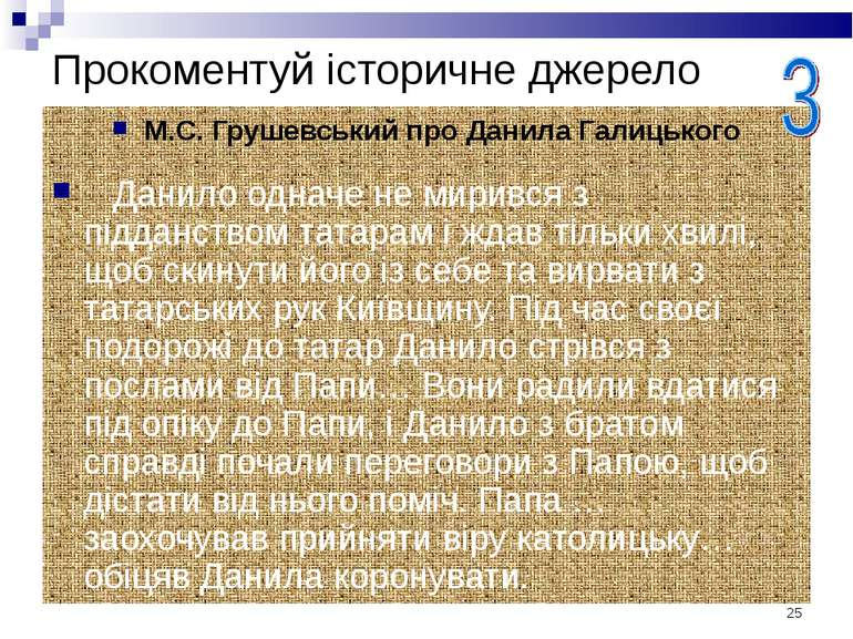* М.С. Грушевський про Данила Галицького Данило одначе не мирився з підданств...