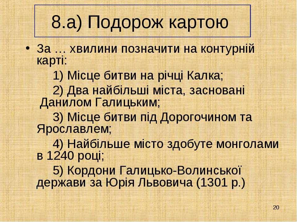 8.а) Подорож картою За … хвилини позначити на контурній карті: 1) Місце битви...