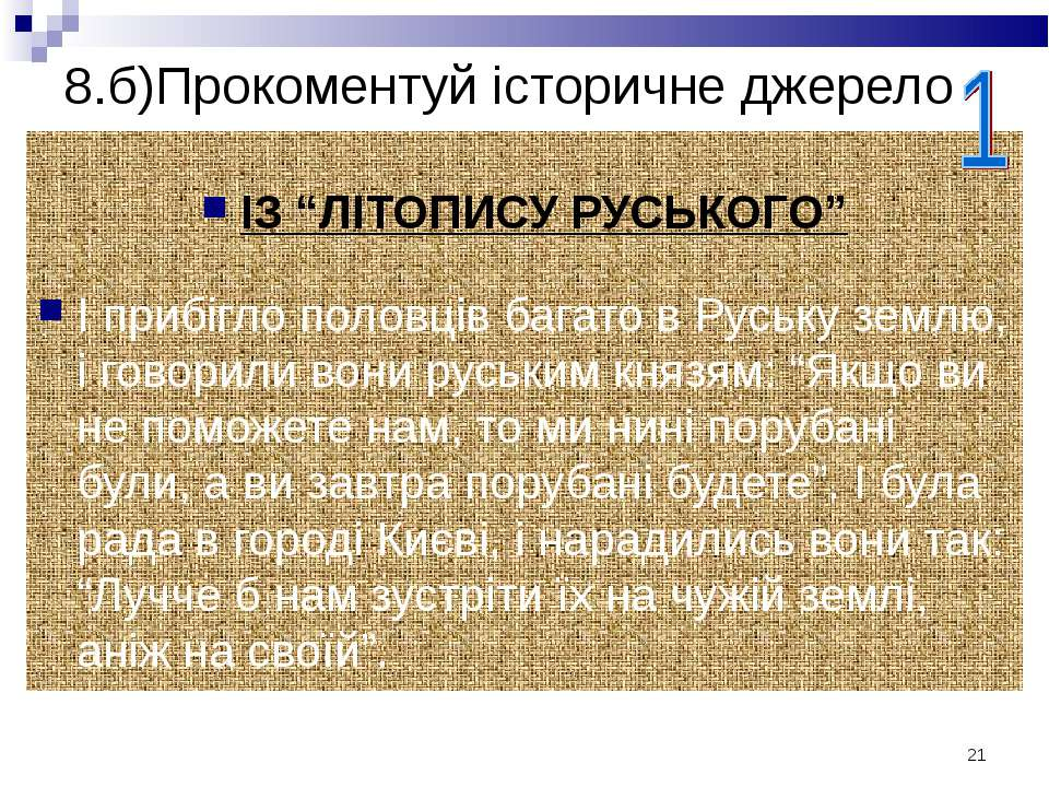 """* 8.б)Прокоментуй історичне джерело ІЗ """"ЛІТОПИСУ РУСЬКОГО"""" І прибігло половці..."""