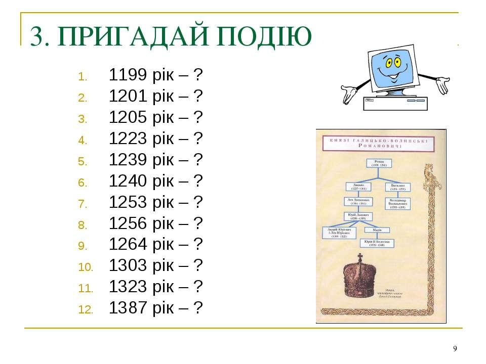 * 3. ПРИГАДАЙ ПОДІЮ 1199 рік – ? 1201 рік – ? 1205 рік – ? 1223 рік – ? 1239 ...
