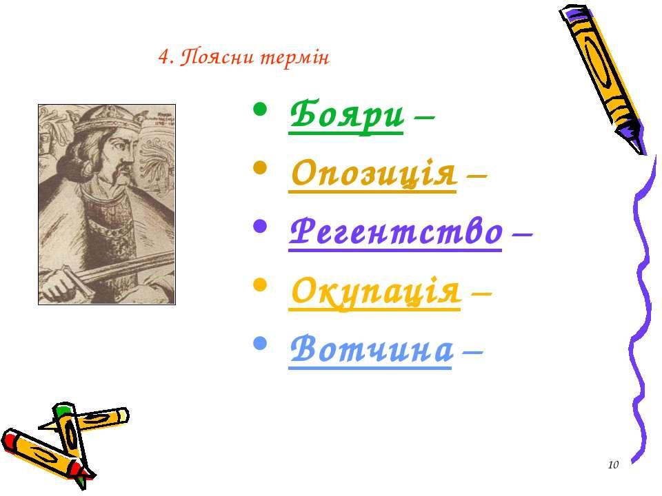 * 4. Поясни термін Бояри – Опозиція – Регентство – Окупація – Вотчина –