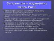 Загальні риси академічних мереж Росії: базовими організаціями в них виступают...