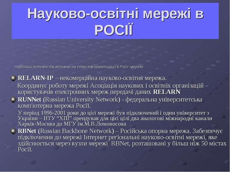 Науково-освітні мережі в РОСІЇ Найбільш потужні та впливові на стан інформати...