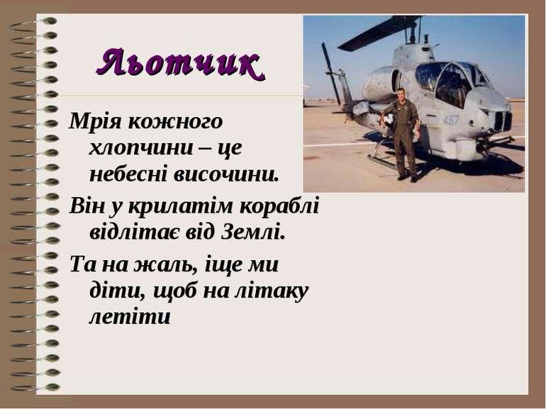 Льотчик Мрія кожного хлопчини – це небесні височини. Він у крилатім кораблі в...