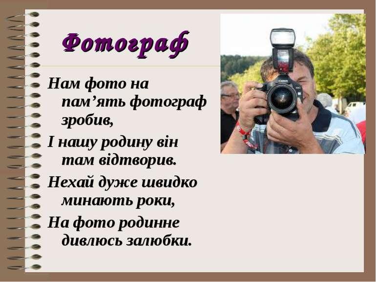 Фотограф Нам фото на пам'ять фотограф зробив, І нашу родину він там відтворив...