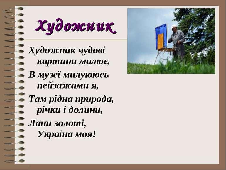 Художник Художник чудові картини малює, В музеї милуююсь пейзажами я, Там рід...