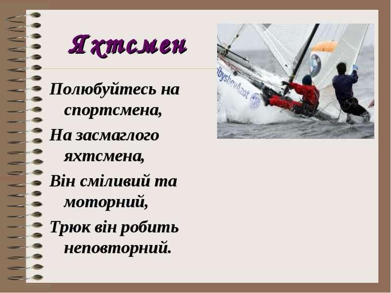 Яхтсмен Полюбуйтесь на спортсмена, На засмаглого яхтсмена, Він сміливий та мо...