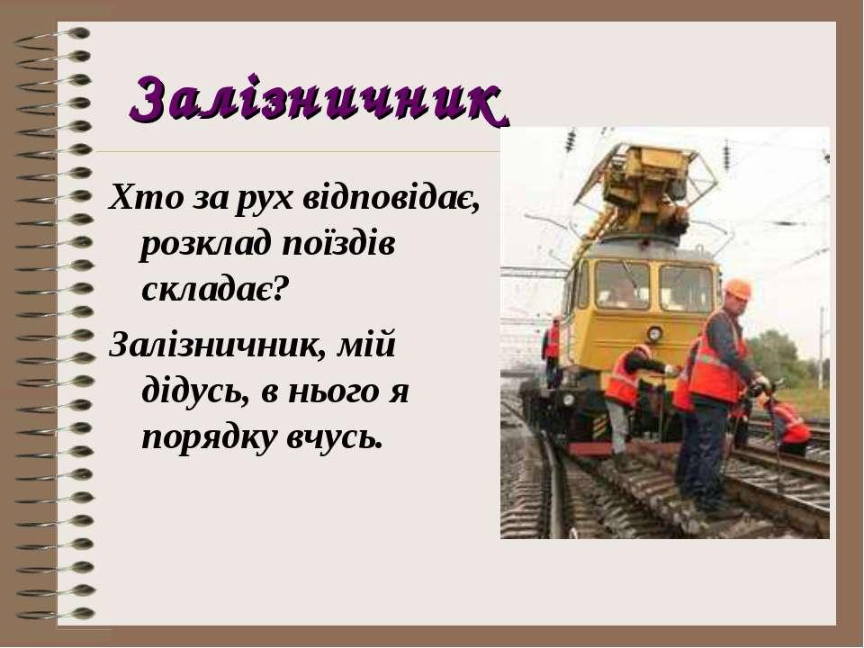 Залізничник Хто за рух відповідає, розклад поїздів складає? Залізничник, мій ...