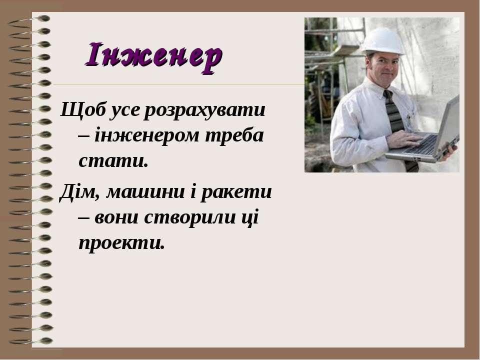 Інженер Щоб усе розрахувати – інженером треба стати. Дім, машини і ракети – в...