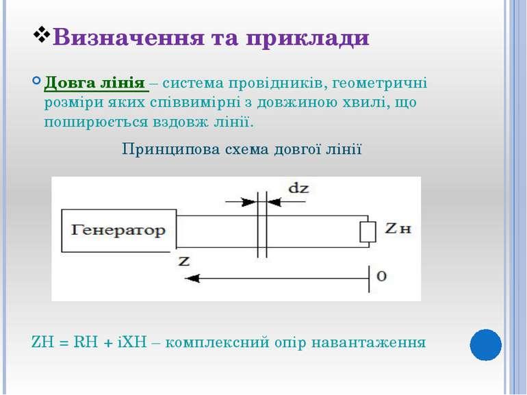 Визначення та приклади Довга лінія – система провідників, геометричні розміри...