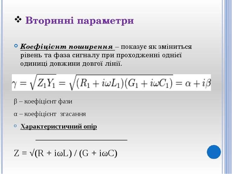 Вторинні параметри Коефіцієнт поширення – показує як зміниться рівень та фаза...