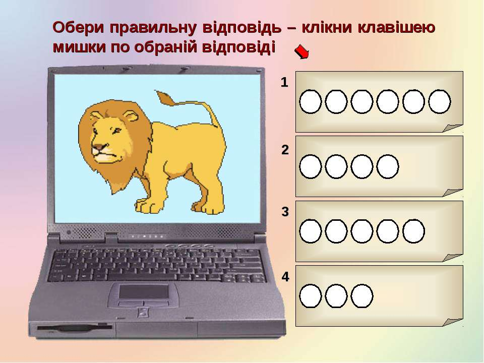 Обери правильну відповідь – клікни клавішею мишки по обраній відповіді 1 2 3 4