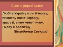 Свято рідної мови Любіть Україну у сні й наяву, вишневу свою Україну, красу ї...