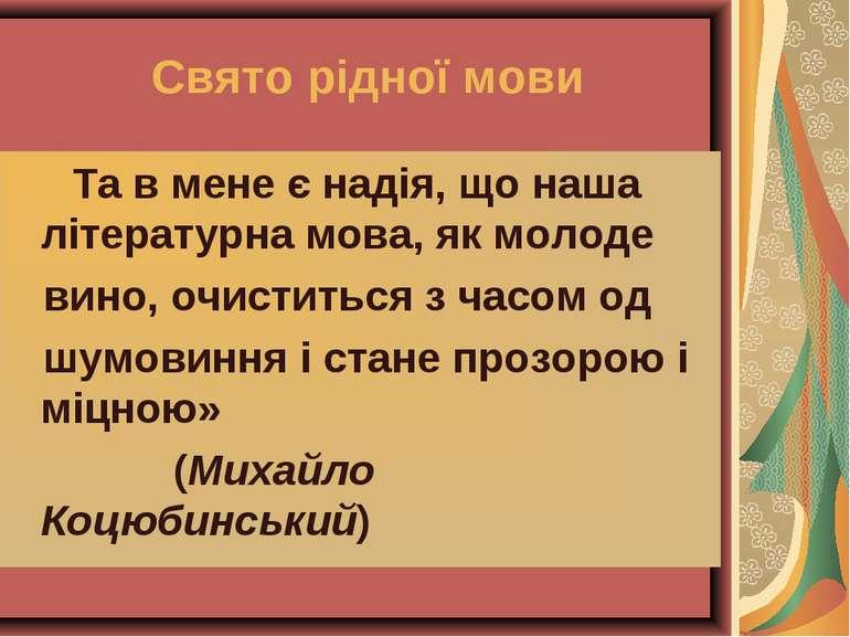 Свято рідної мови Та в мене є надія, що наша літературна мова, як молоде вино...