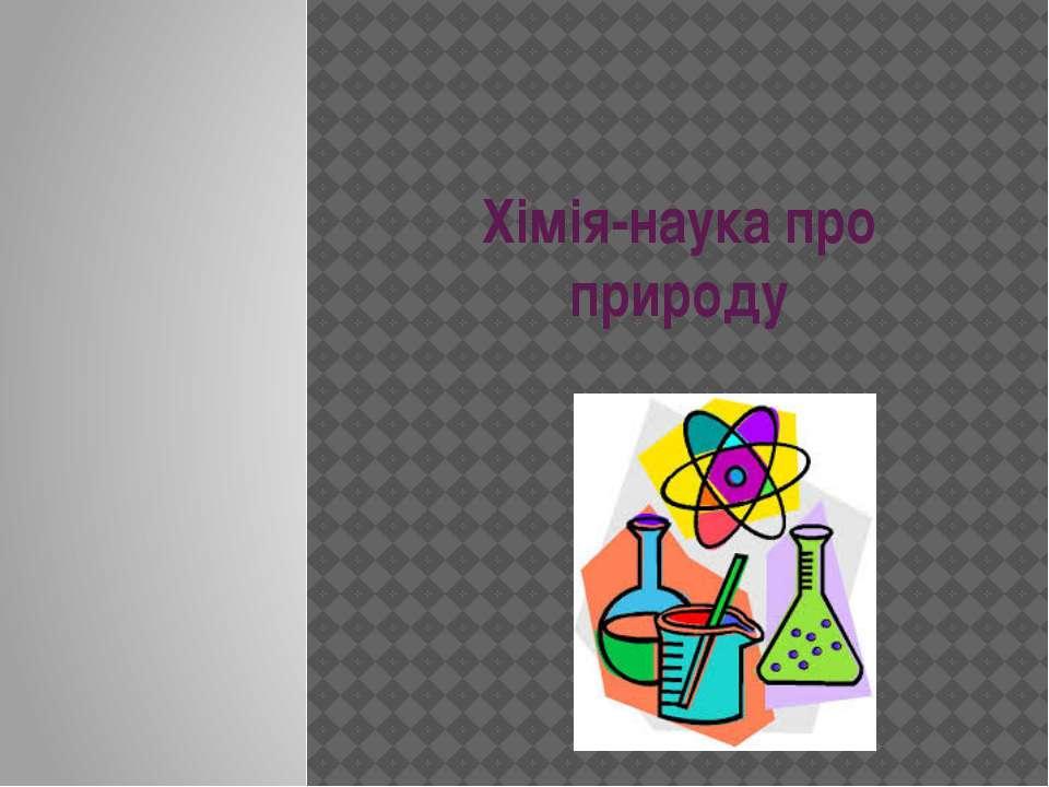 Хімія-наука про природу