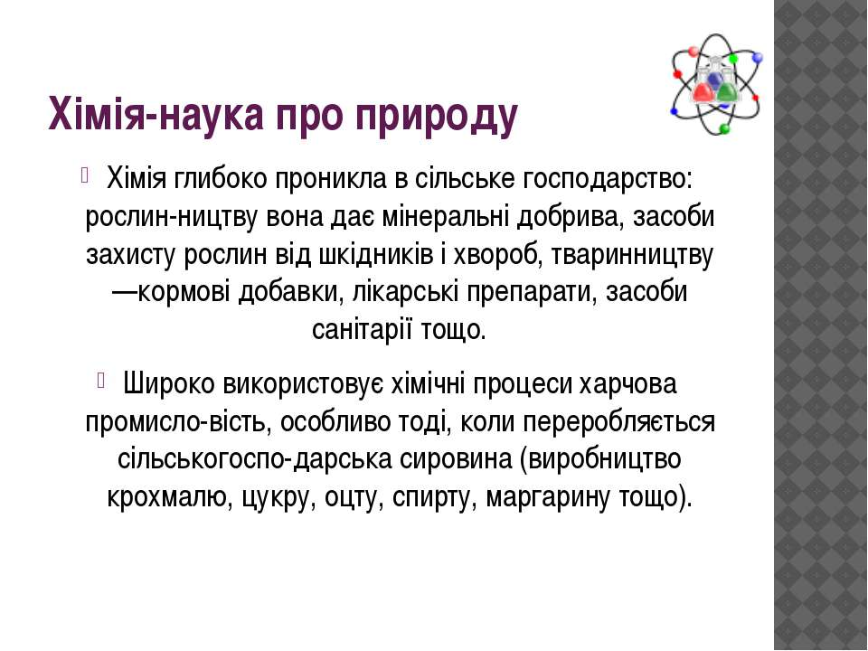 Хімія-наука про природу Хімія глибоко проникла в сільське господарство: росли...