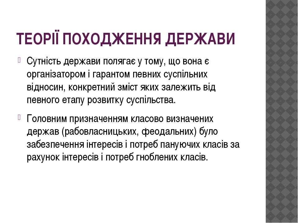 ТЕОРІЇ ПОХОДЖЕННЯ ДЕРЖАВИ Сутність держави полягає у тому, що вона є організа...