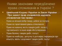 Якими законами передбачено права споживачів в Україні ? Цивільний Кодекс Укра...