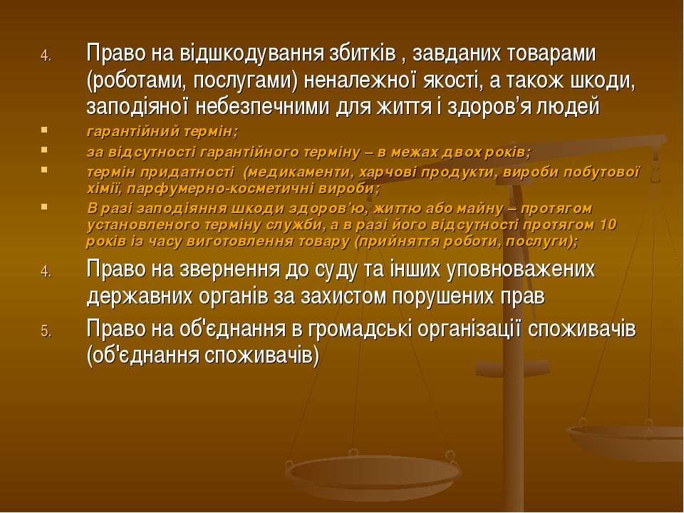 Право на відшкодування збитків , завданих товарами (роботами, послугами) нена...