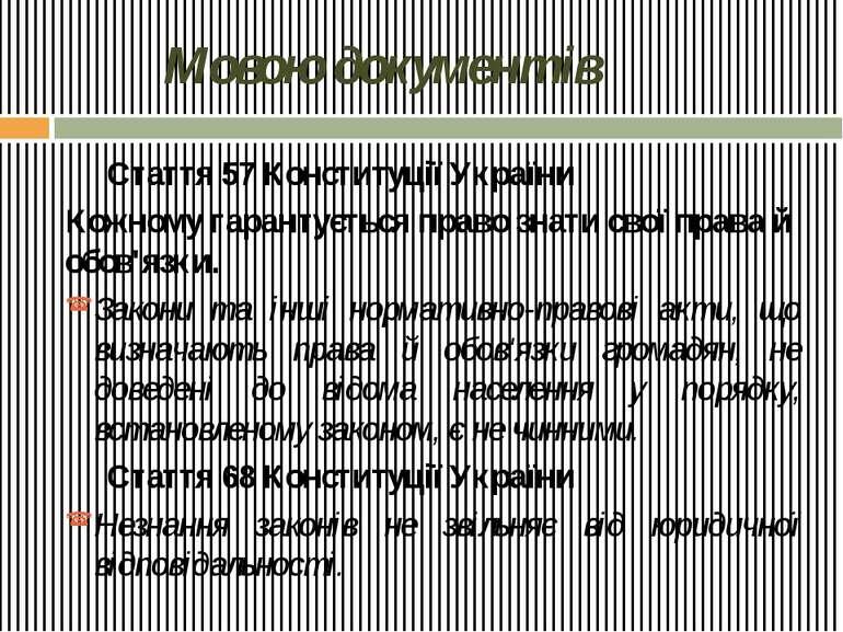 Мовою документів Стаття 57 Конституції України Кожному гарантується право зна...