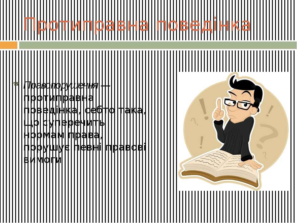 Протиправна поведінка Правопорушення — протиправна поведінка, себто така, що ...
