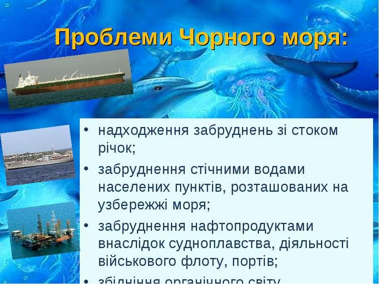 Проблеми Чорного моря: надходження забруднень зі стоком річок; забруднення ст...