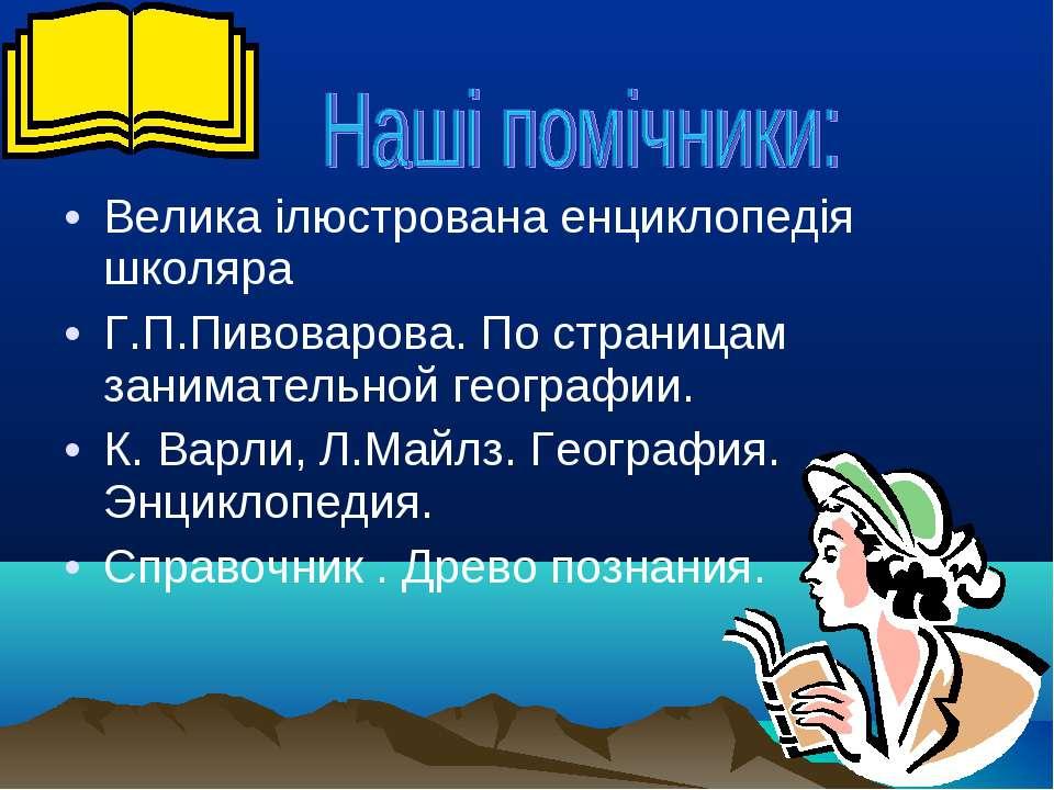 Велика ілюстрована енциклопедія школяра Г.П.Пивоварова. По страницам занимате...