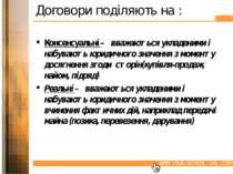 Договори поділяють на : Консенсуальні – вважаються укладеними і набувають юри...