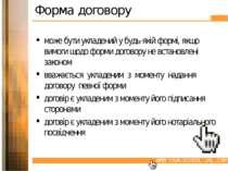 Форма договору може бути укладений у будь-якій формі, якщо вимоги щодо форми ...