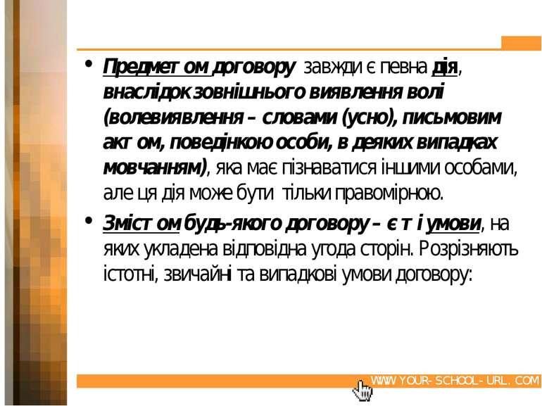 Предметом договору завжди є певна дія, внаслідок зовнішнього виявлення волі (...