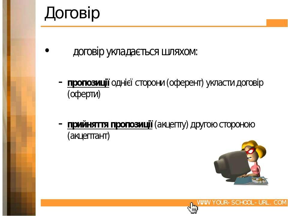 Договір договір укладається шляхом: пропозиції однієї сторони (оферент) уклас...