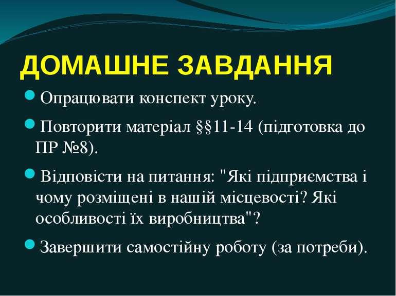 ДОМАШНЕ ЗАВДАННЯ Опрацювати конспект уроку. Повторити матеріал §§11-14 (підго...
