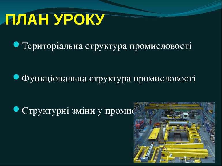 ПЛАН УРОКУ Територіальна структура промисловості Функціональна структура пром...