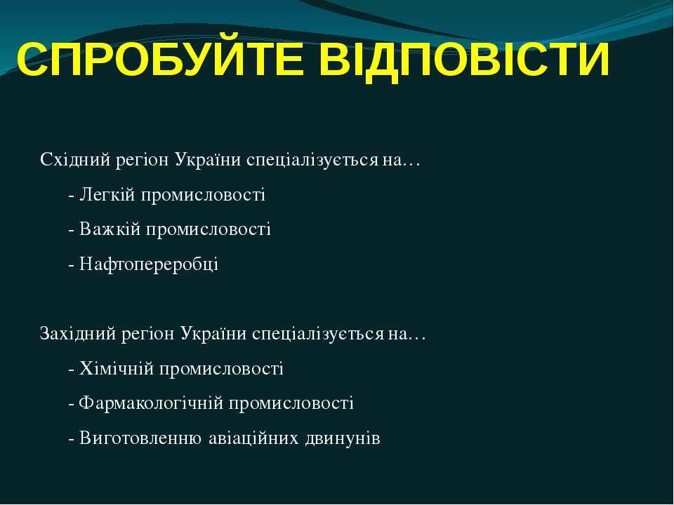 СПРОБУЙТЕ ВІДПОВІСТИ Східний регіон України спеціалізується на… - Легкій пром...