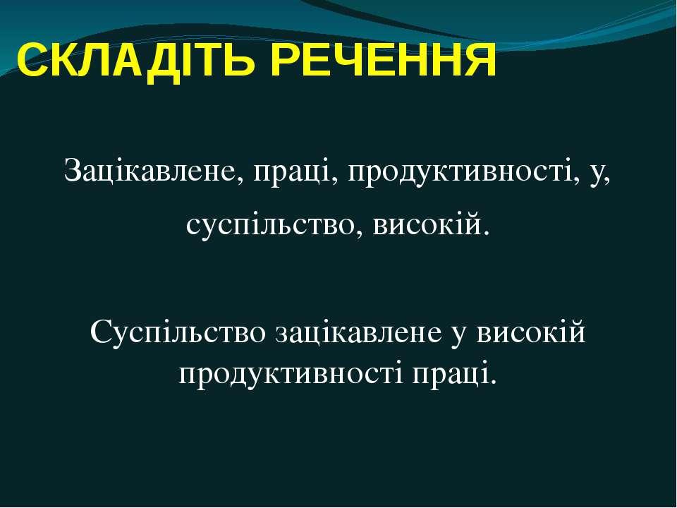 СКЛАДІТЬ РЕЧЕННЯ Зацікавлене, праці, продуктивності, у, суспільство, високій....