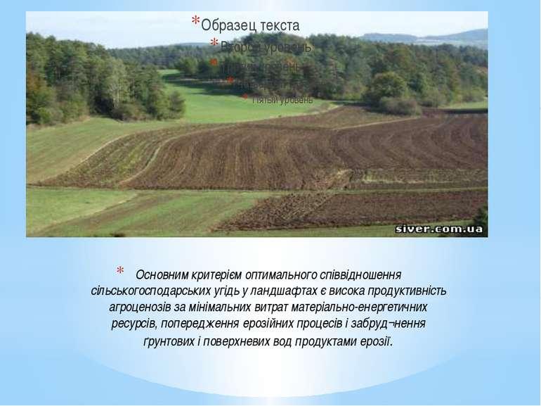 Основним критерієм оптимального співвідношення сільськогосподарських угідь у ...