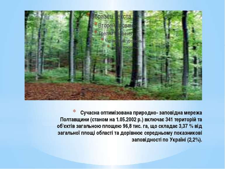 Сучасна оптимізована природно- заповідна мережа Полтавщини (станом на 1.05.20...