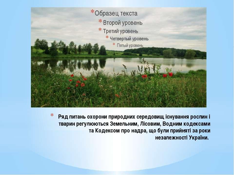 Ряд питань охорони природних середовищ існування рослин і тварин регулюються ...
