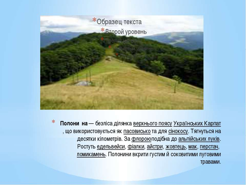 Полони на— безліса ділянкаверхнього поясуУкраїнських Карпат, що використов...