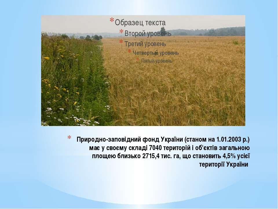 Природно-заповідний фонд України (станом на 1.01.2003 р.) має у своєму складі...