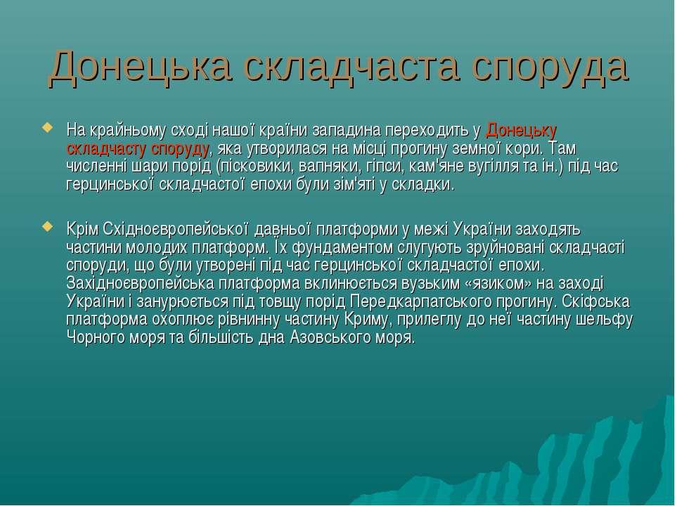 Донецька складчаста споруда На крайньому сході нашої країни западина переходи...