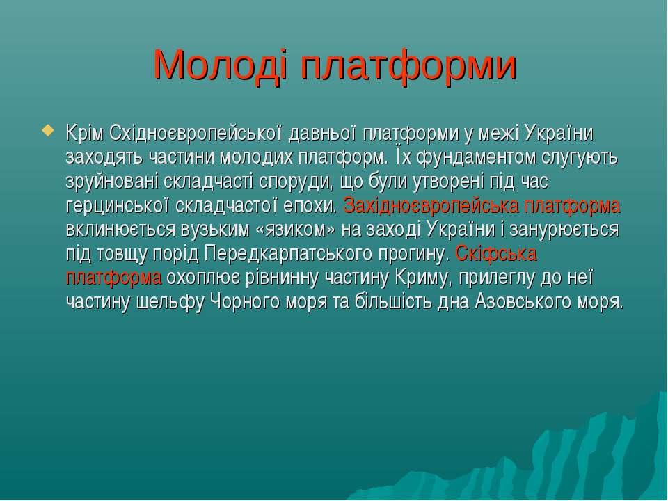 Молоді платформи Крім Східноєвропейської давньої платформи у межі України зах...