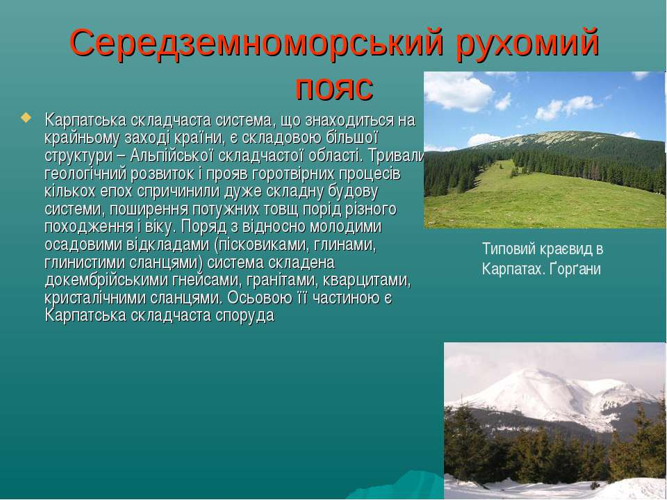 Середземноморський рухомий пояс Карпатська складчаста система, що знаходиться...